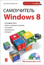 ������� ���������. ����������� Windows 8 (+ CD-ROM)